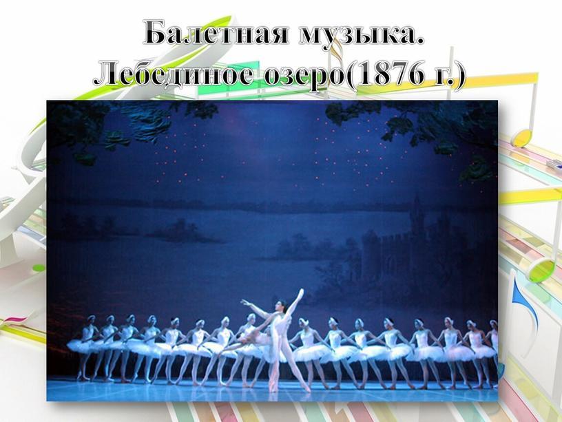 Балетная музыка. Лебединое озеро(1876 г