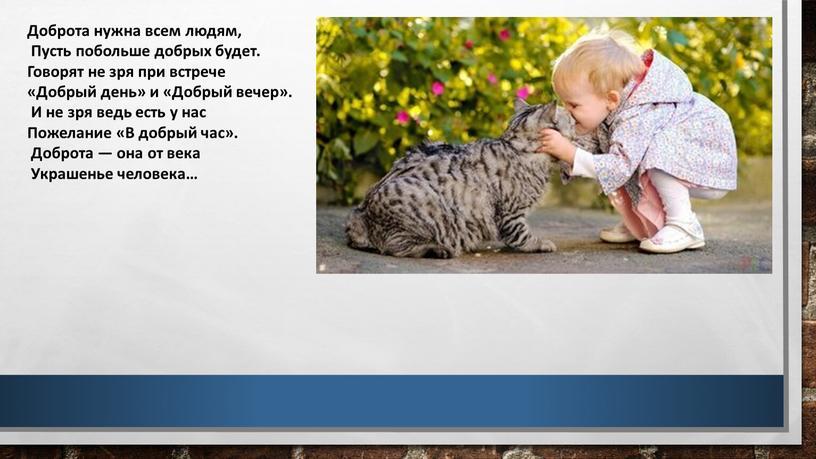 Доброта нужна всем людям, Пусть побольше добрых будет