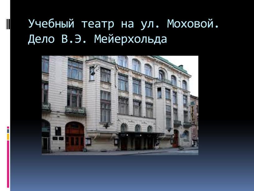 Учебный театр на ул. Моховой. Дело