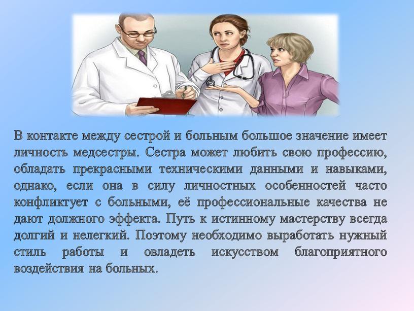 В контакте между сестрой и больным большое значение имеет личность медсестры