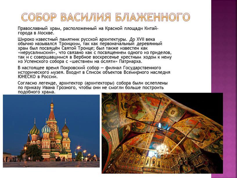 Собор Василия Блаженного Православный храм, расположенный на