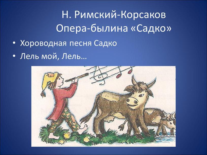 Н. Римский-Корсаков Опера-былина «Садко»