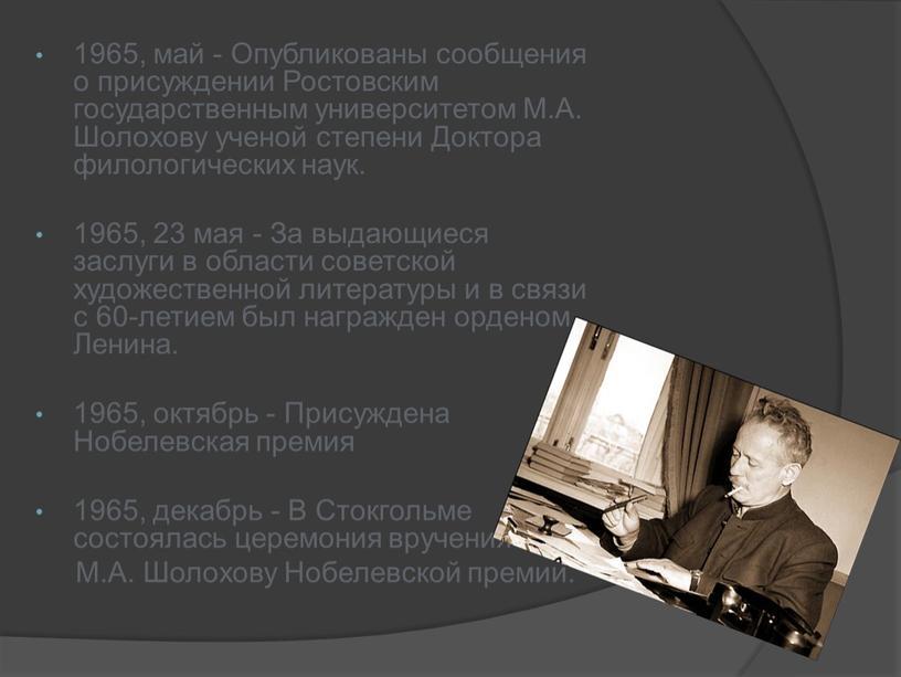 Опубликованы сообщения о присуждении