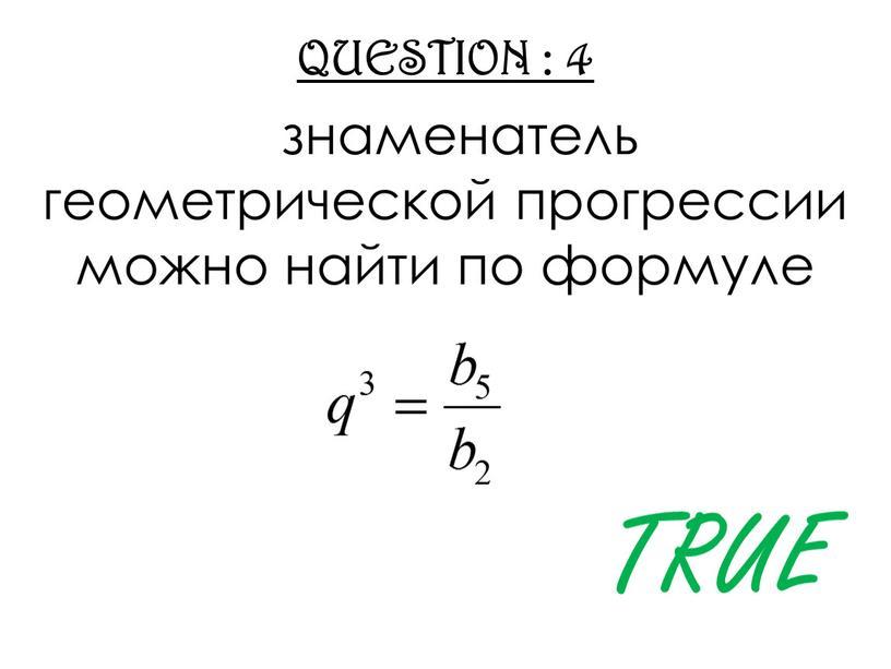 QUESTION : 4 знаменатель геометрической прогрессии можно найти по формуле