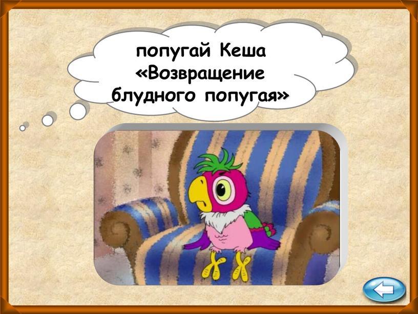 Кеша «Возвращение блудного попугая»