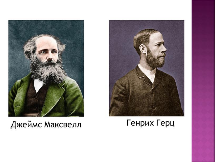 Генрих Герц Джеймс Максвелл