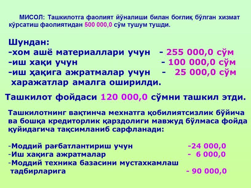 МИСОЛ: Ташкилотга фаолият йўналиши билан боғлиқ бўлган хизмат кўрсатиш фаолиятидан 500 000,0 сўм тушум тушди