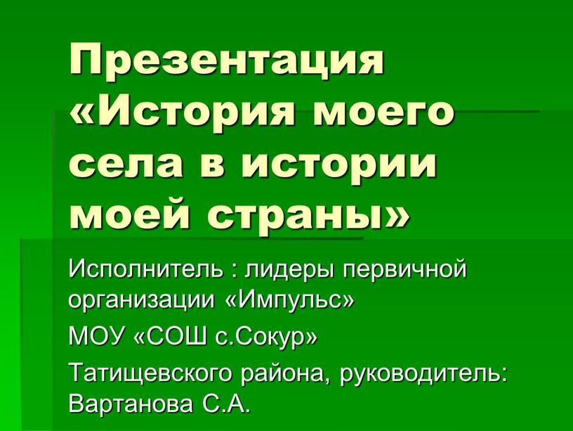 Презентация «История моего села в истории моей страны»