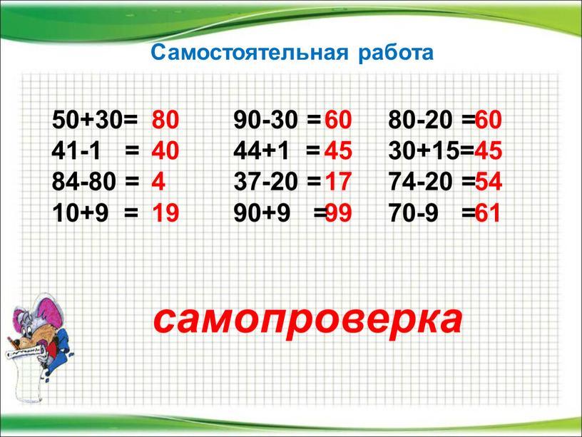 50+30= 41-1 = 84-80 = 10+9 = 80 40 4 19 80-20 = 30+15= 74-20 = 70-9 = 60 45 17 99 90-30 = 44+1…