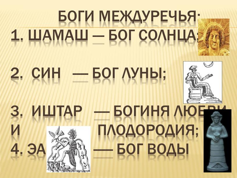 Боги междуречья: 1. шамаш --- бог солнца; 2