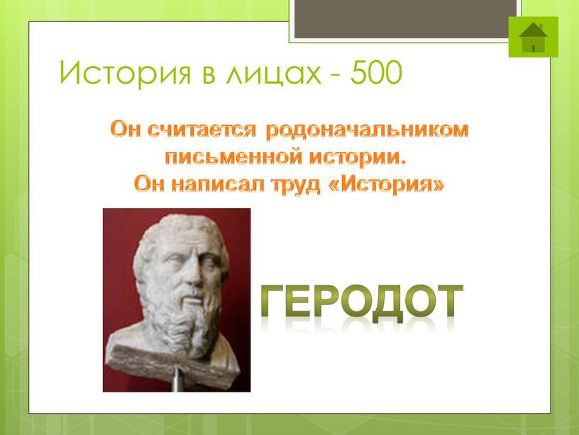 История в лицах - 500 Он считается родоначальником письменной истории