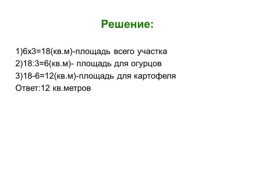 Решение: 1)6х3=18(кв.м)-площадь всего участка 2)18:3=6(кв