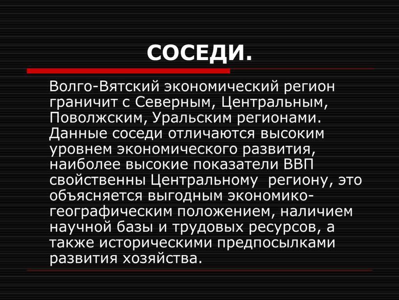 СОСЕДИ. Волго-Вятский экономический регион граничит с