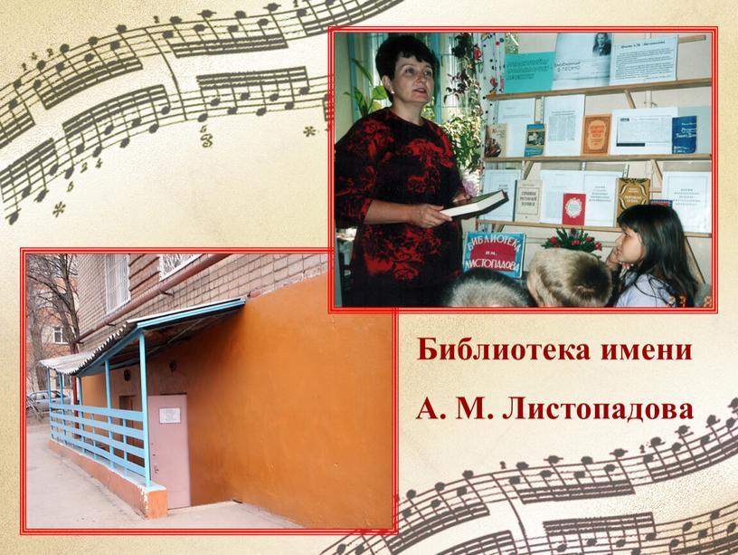 Библиотека имени А. М. Листопадова