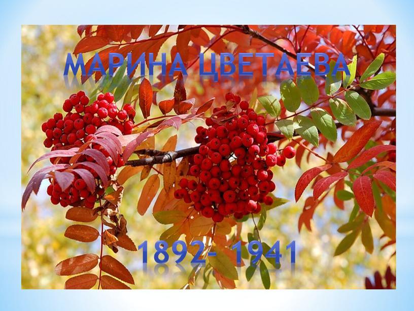 Марина Цветаева 1892- 1941