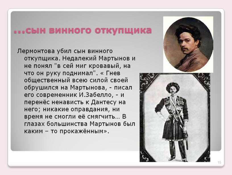 Лермонтова убил сын винного откупщика