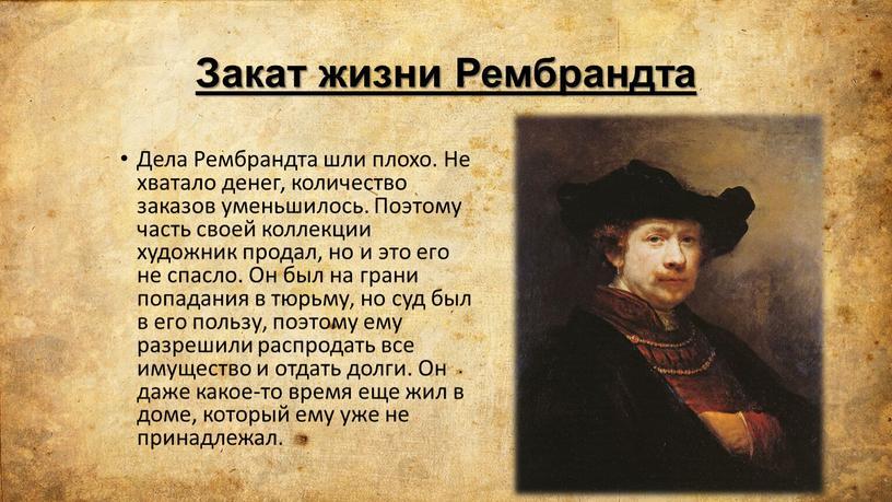 Закат жизни Рембрандта Дела Рембрандта шли плохо