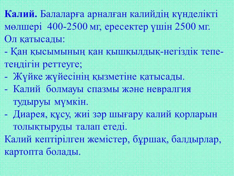 Калий. Балаларға арналған калийдің күнделікті мөлшері 400-2500 мг, ересектер үшін 2500 мг