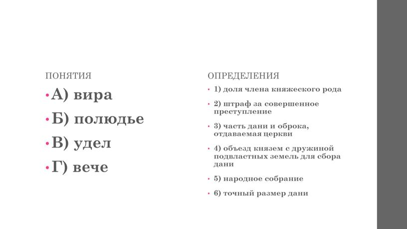 ПОНЯТИЯ ОПРЕДЕЛЕНИЯ А) вира Б) полюдье