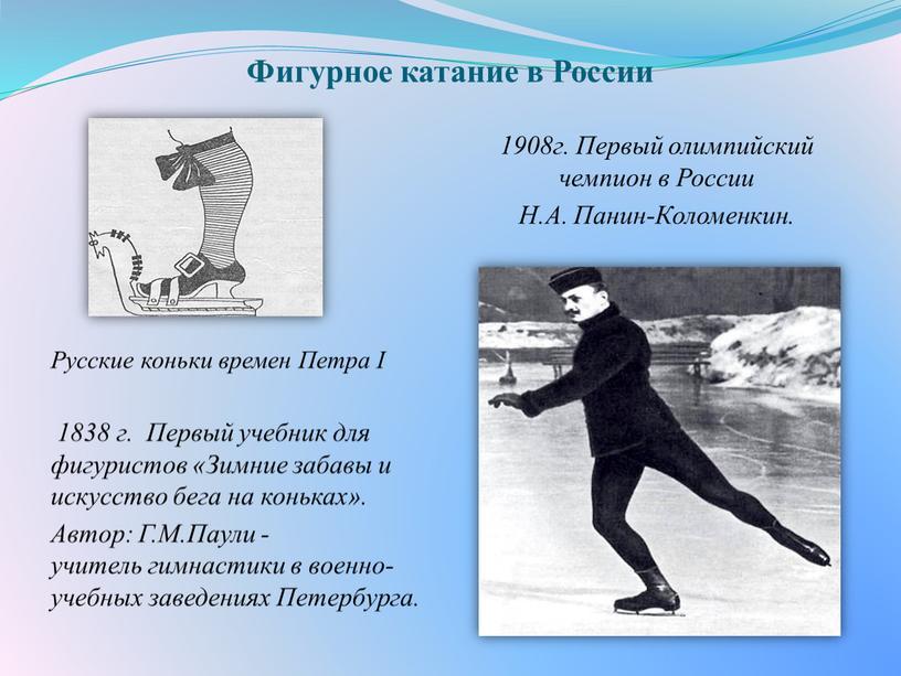 Фигурное катание в России Русские коньки времен