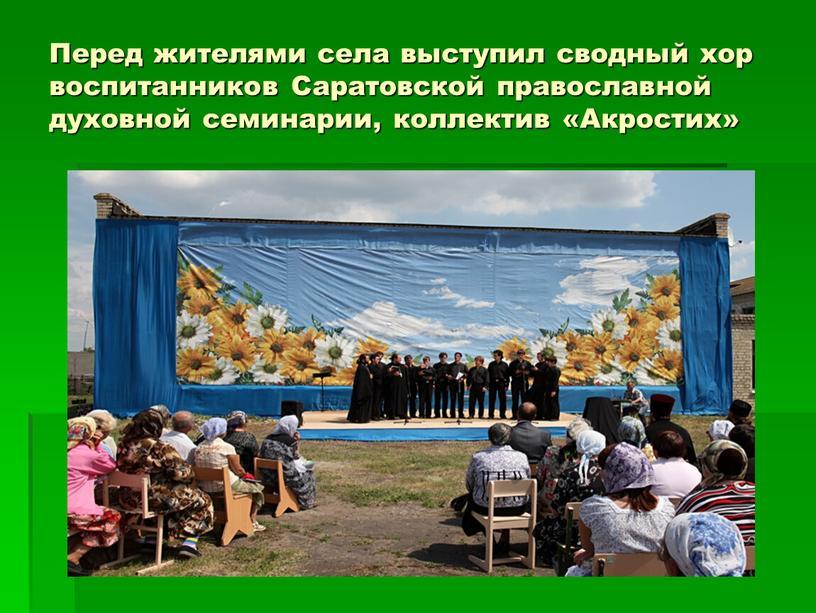 Перед жителями села выступил сводный хор воспитанников