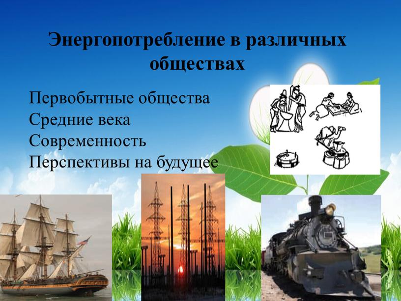 Энергопотребление в различных обществах