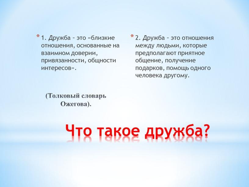 Толковый словарь Ожегова). 1.