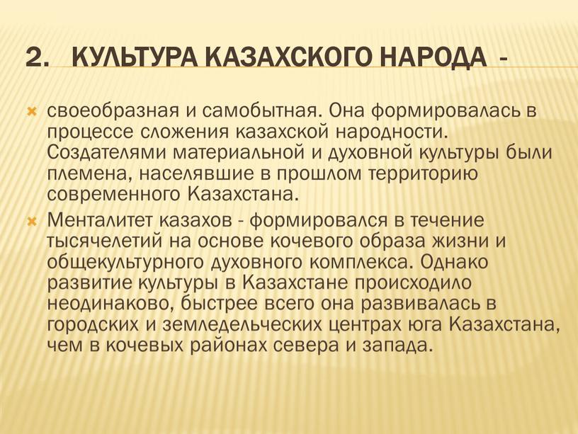 Культура казахского народа - своеобразная и самобытная