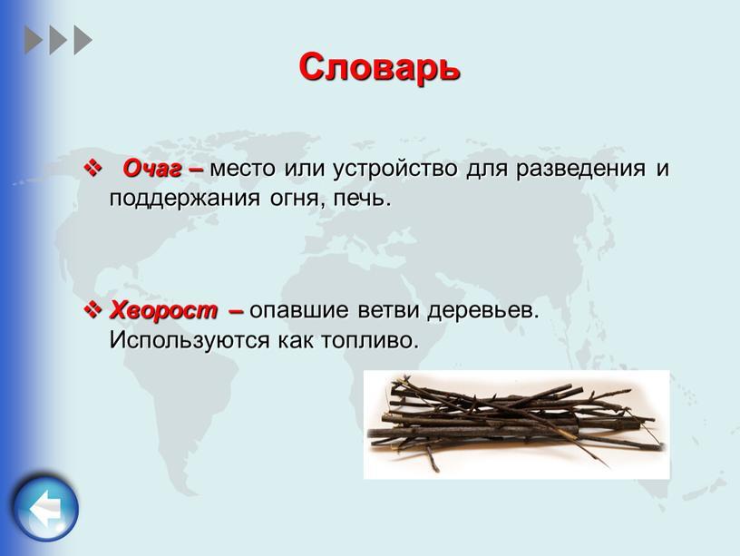 Словарь Очаг – место или устройство для разведения и поддержания огня, печь
