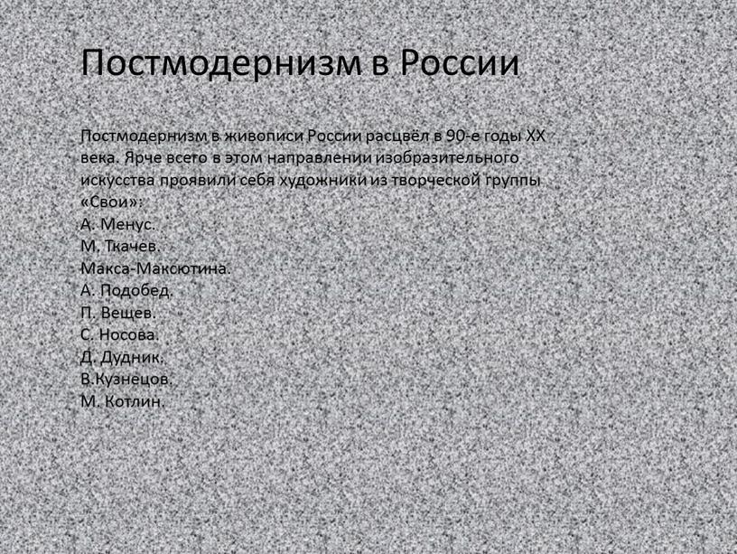 Постмодернизм в живописи России расцвёл в 90-е годы