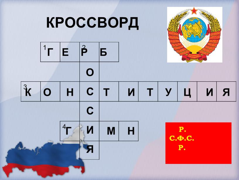 КРОССВОРД 1 2 3 4 Г Е