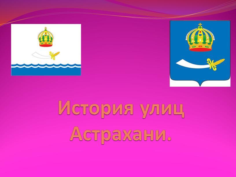 История улиц Астрахани.