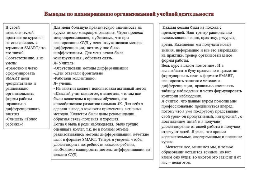 Выводы по планированию организованной учебной деятельности