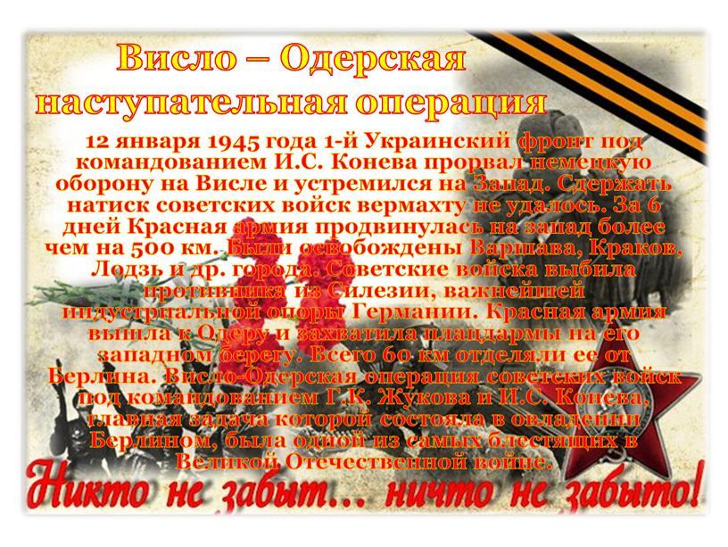 Висло – Одерская наступательная операция 12 января 1945 года 1-й