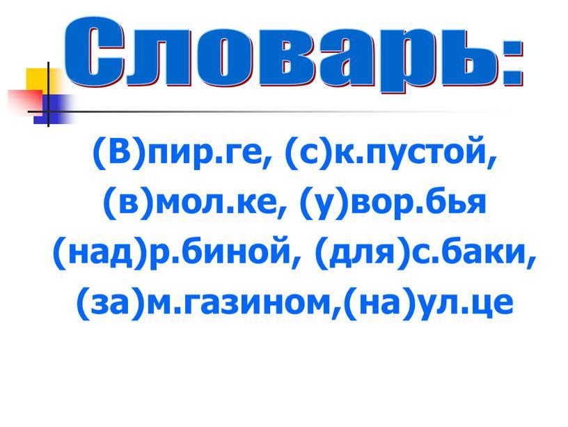В)пир.ге, (с)к.пустой, (в)мол