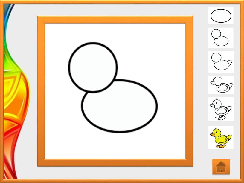 Урок изо в 1 классе- Рисуем утенка.