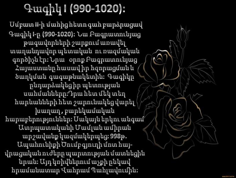 I (990-1020): Սմբատ II-ի մահից հետո գահ բարձրացավ Գագիկ