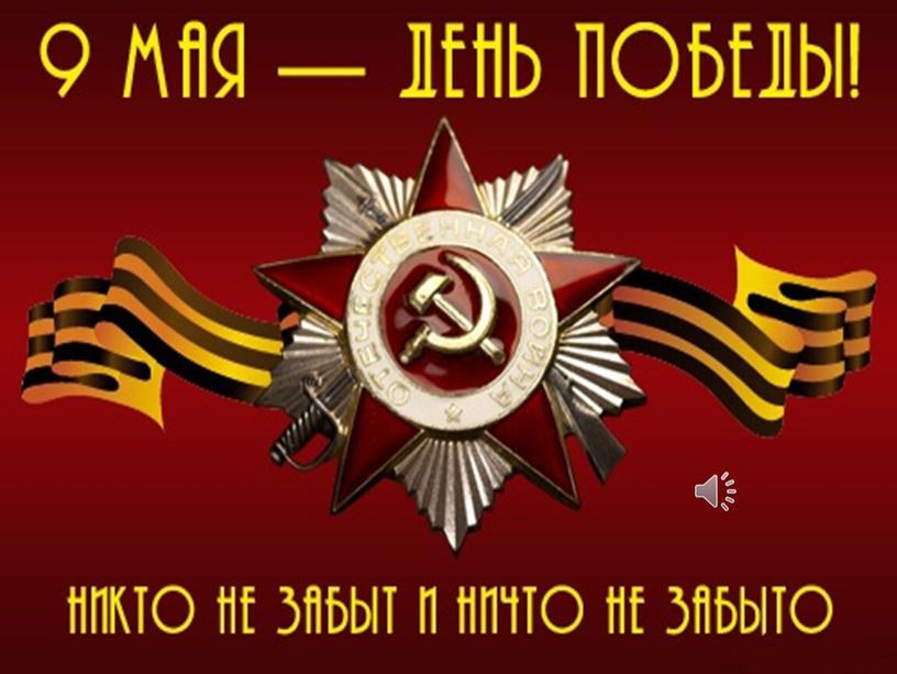 Презентация ко Дню Победы