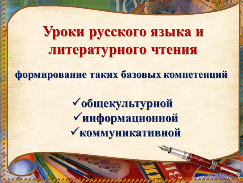Уроки русского языка и литературного чтения формирование таких базовых компетенций общекультурной информационной коммуникативной