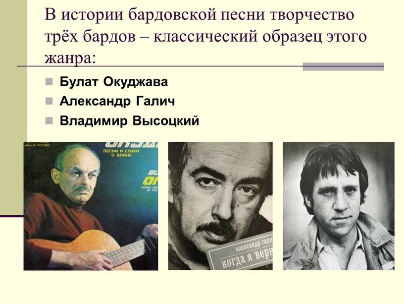 В истории бардовской песни творчество трёх бардов – классический образец этого жанра: