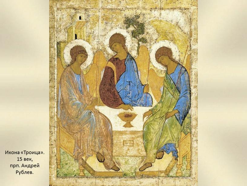 Икона «Троица». 15 век, прп. Андрей
