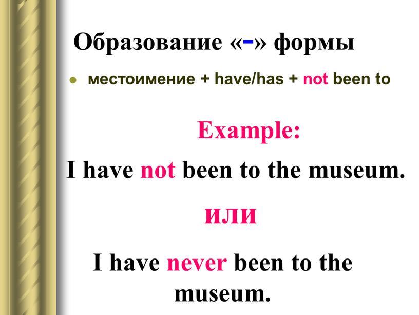 Образование «-» формы местоимение + have/has + not been to