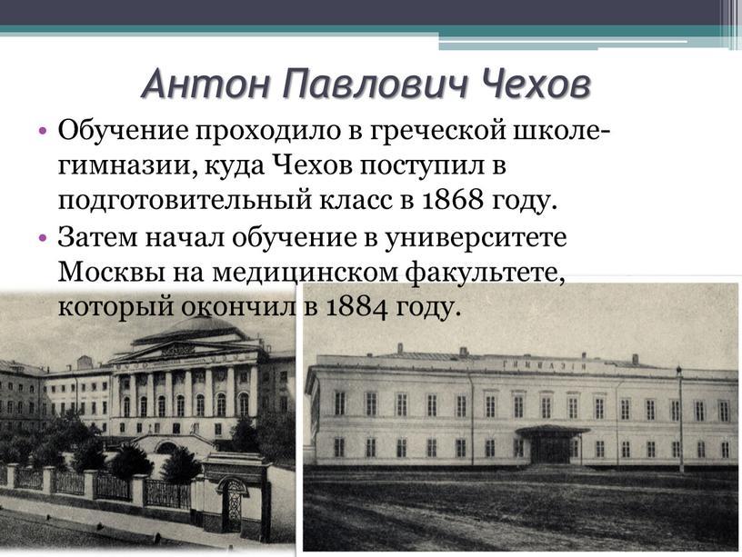 Антон Павлович Чехов Обучение проходило в греческой школе-гимназии, куда
