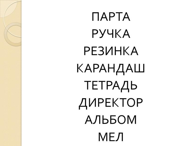 ПАРТА РУЧКА РЕЗИНКА КАРАНДАШ ТЕТРАДЬ