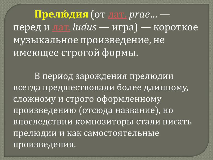 Прелю́дия (от лат. prae… — перед и лат