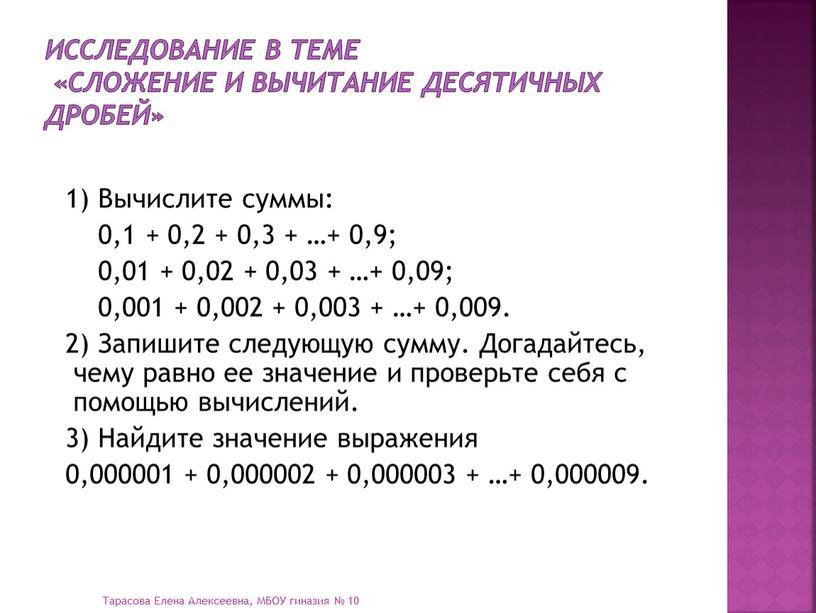 Исследование в теме «Сложение и вычитание десятичных дробей» 1)