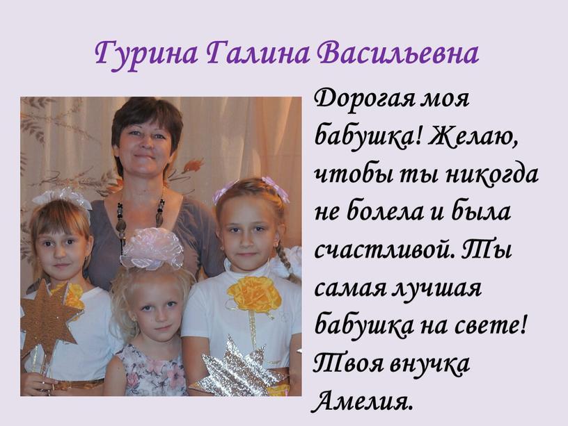 Гурина Галина Васильевна Дорогая моя бабушка!