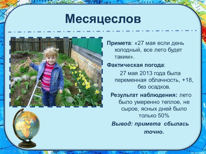 Месяцеслов Примета : «27 мая если день холодный, все лето будет таким»