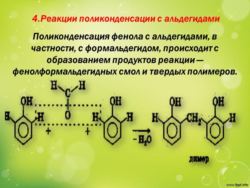 Реакции поликонденсации с альдегидами