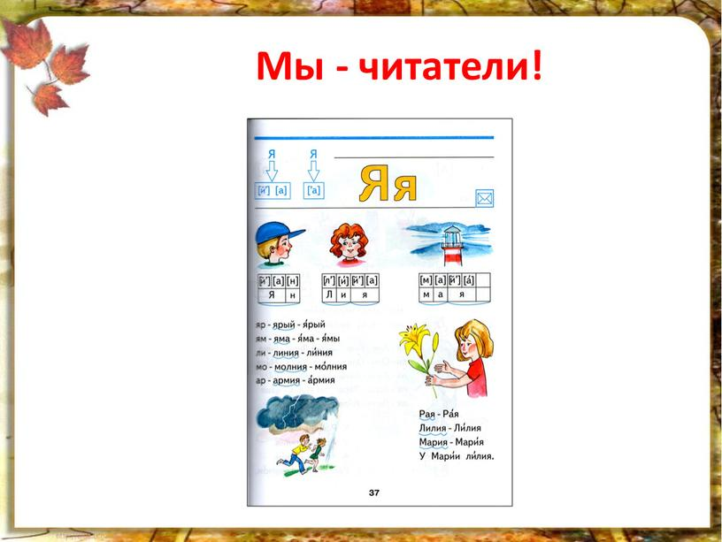 Мы - читатели!